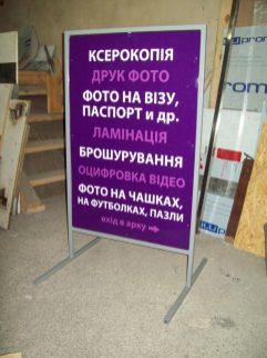Рекламний штендер в Києві: ціна рекламного штендера.