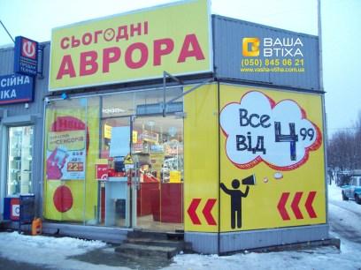 Баннеры в Киеве – недорогой и универсальный вид наружной рекламы