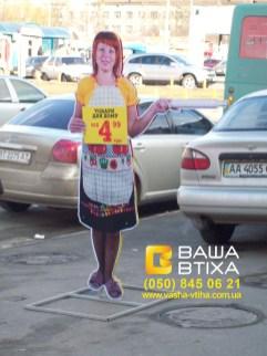 Виготовлення фігурних штендерів та стендів в Києві