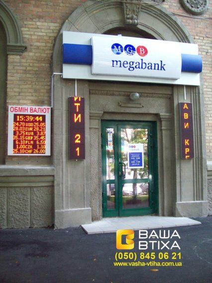 Заказать рекламу для банка: табло обмена валют, бегущая строка, вывеска