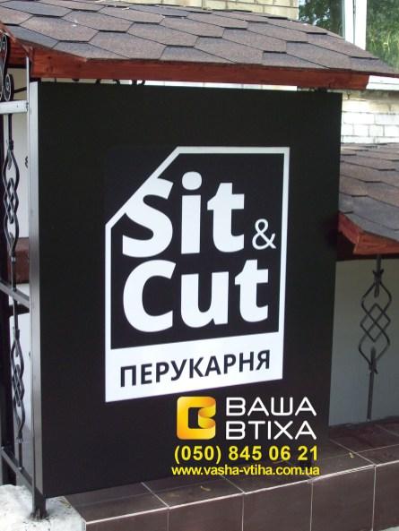 Замовити вивіску для перукарні