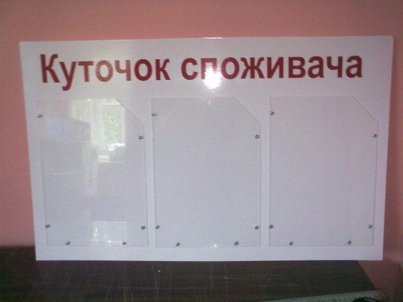 Дизайн та виготовлення інформаційних стендів та дошок для об'яв