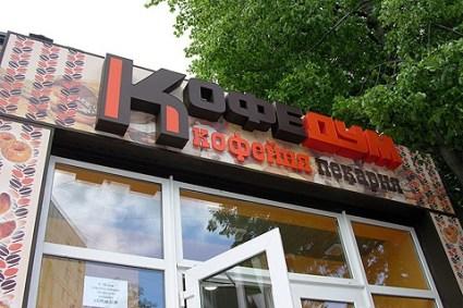 Заказать дизайн и изготовление объемных букв в городе Киев.