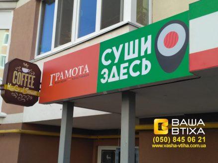 Замовити вивіску в Києві недорого