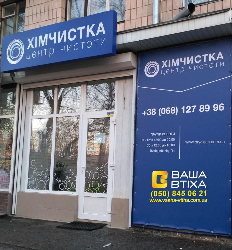 Вивіски недорого в Києві