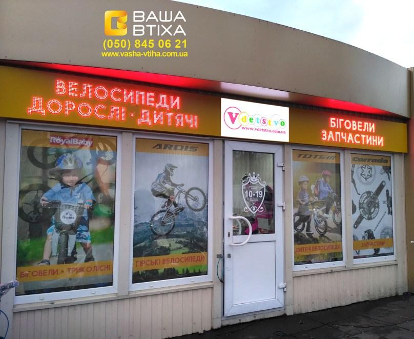 Реклама для магазину велосипедів