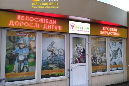 Креативное оформление внешнего вида магазинов в Киеве