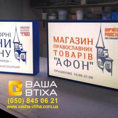 """Лайтбокс, яркая вывеска для наружной рекламы магазина """"Афон"""", Киев"""