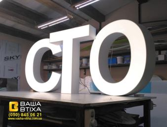 Вывеска объемные буквы цена, заказ Киев
