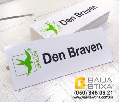 Замовити таблички та вказівники для кабінетів