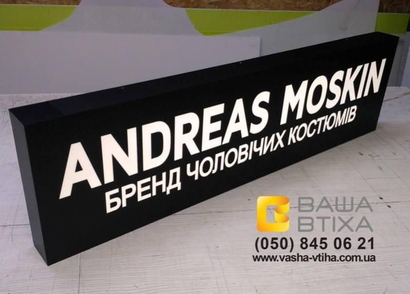 Лайтбоксы Киев, изготовление лайтбоксов, световые вывески
