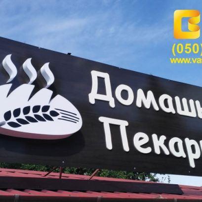 Заказать объемные логотипы, знаки, буквы, Киев