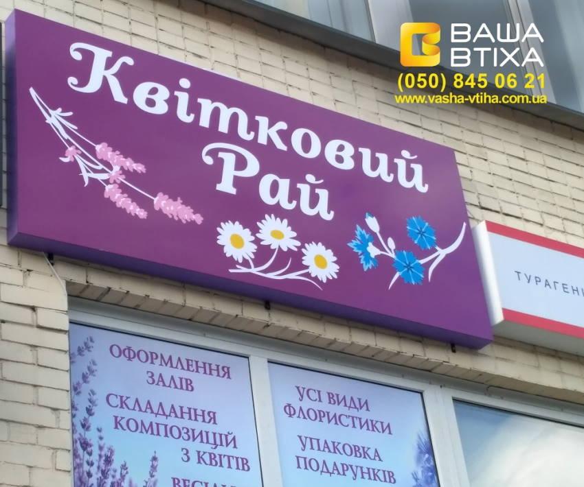 Лайтбоксы, Киев. Вывески любой сложности на заказ