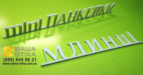 Изготовление рекламы: рельефные буквы на вывеску