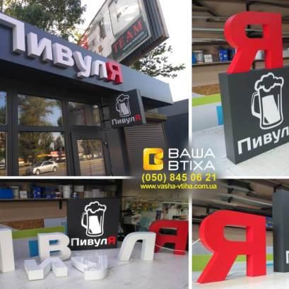 Заказать вывески, объемные буквы, логотипы, Киев