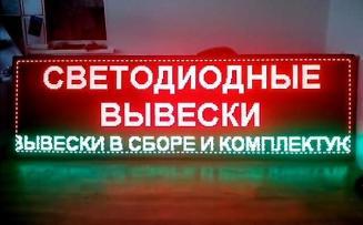 Изготовление бегущей строки под заказ в Киеве
