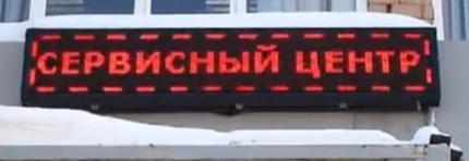Заказать бегущую строку в Киеве в рекламной компании Ваша Втиха