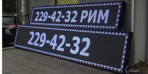 Купити готове світлодіодне LED табло або виготовити рухомий LED рядок