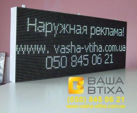 Заказать LED табло Киев, бегущая строка
