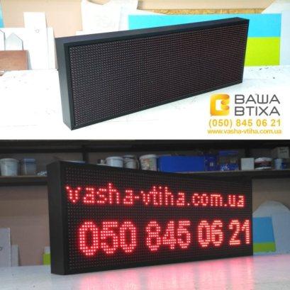 Заказать электронное табло, Киев
