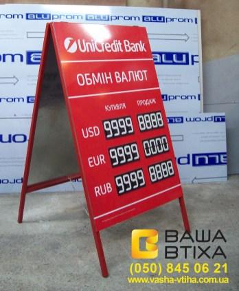 Купить табло обмена валют в Киеве