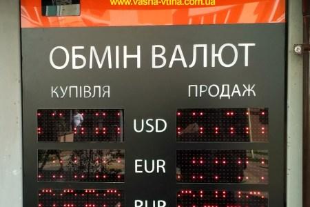 Замовити табло обміну валют в Києві