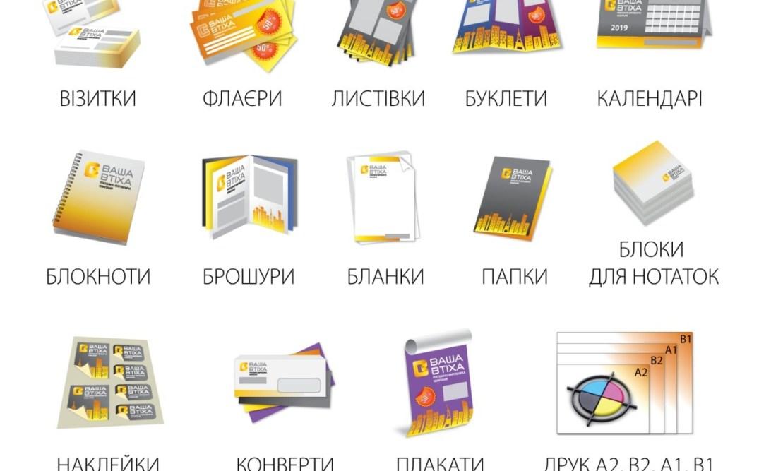 Полиграфия в Киеве: печать листовок, буклетов, брошюр
