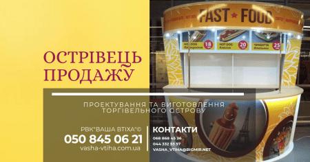 Замовити виготовлення торгівельного острову в Києві