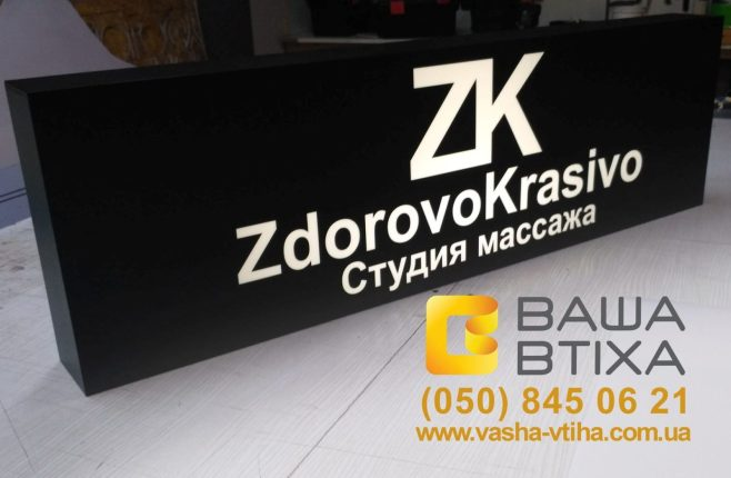 Заказать вывеску лайт бокс, наружная реклама Киев