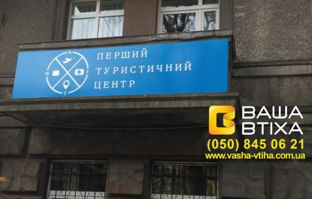 Лайтбокс у Києві, замовити вивіску, лайбокс вказівник