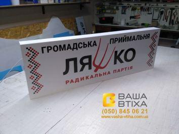 Изготовление лайтбоксов и вывесок в Киеве