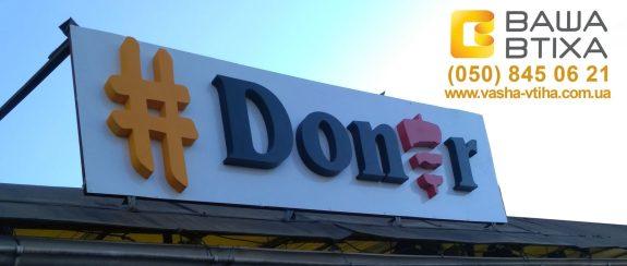 Рекламні вивіски, замовити об'ємні літери з пінопласту.