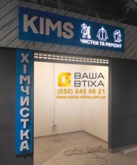 Заказать объемные буквы из пенопласта в Киеве