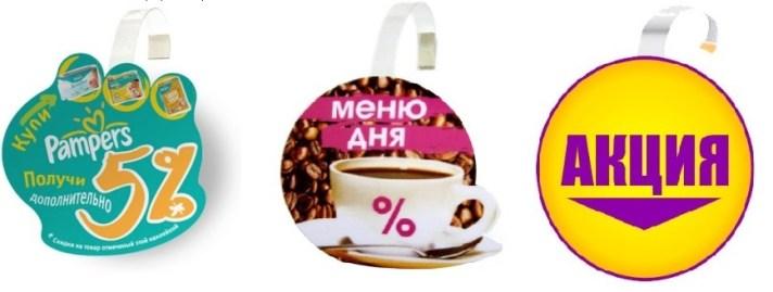 Рекламные воблеры, изготовление на заказ Киев, рекламная компания Ваша Втіха