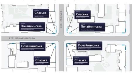 Адресні покажчики в Києві, правила розміщення