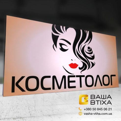 Замовити світлову вивіску, лайтбокс у Києві