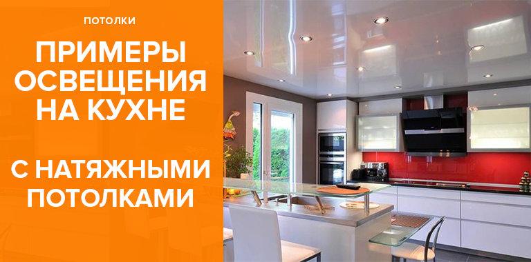натяжные потолки на кухню фото дизайн 2