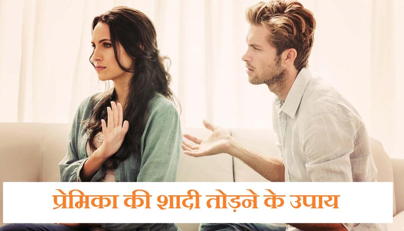 Shaktishali Do Din Me Premika Ki Shadi Todne Ke Upay