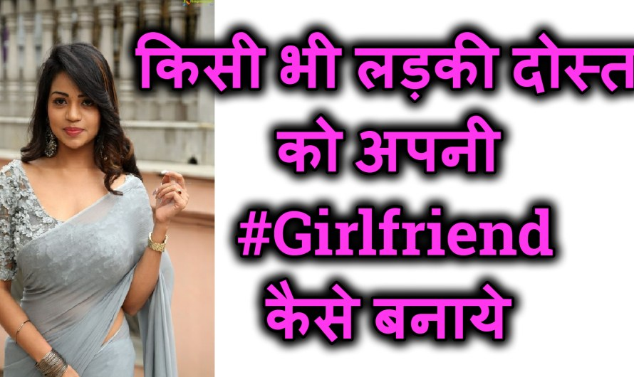 5 मिनट में Friend Ko Apni Girlfriend Banane Ke Upay