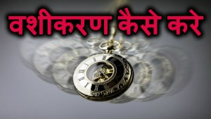 All Vashikaran in hindi