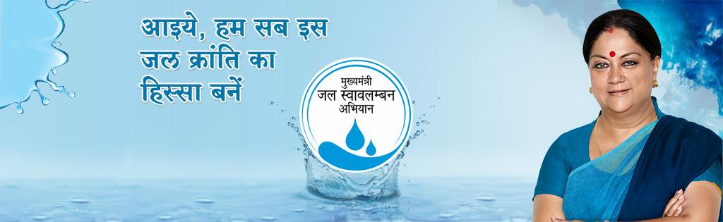 मुख्यमंत्री जल स्वावलम्बन अभियान