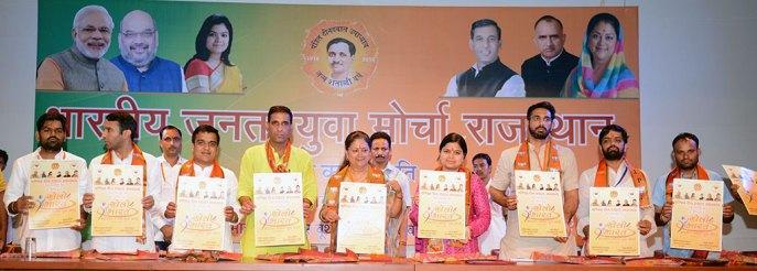 vasundhara-raje-bhartiya-janta-yuva-morcha-executive-committee-CMA_6092