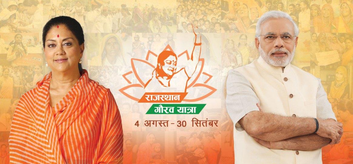 vasundhara raje rajasthan gaurav yatra 2018 banner