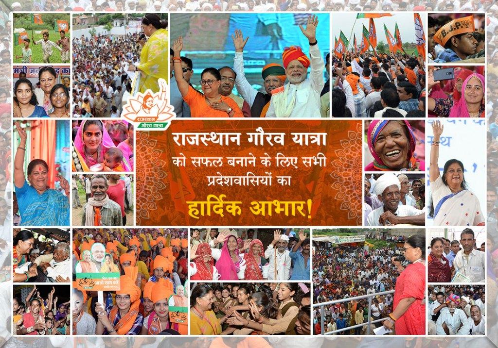 vr rajasthan gaurav yatra thanks banner_2018