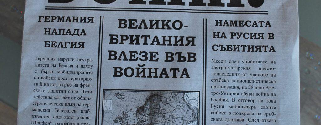 Вестникарска реклама на пълен оборот