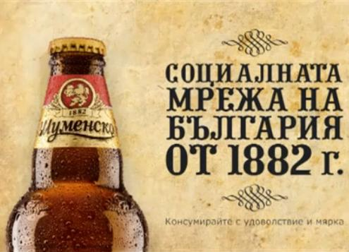 Шуменско: Социализиране на по бира