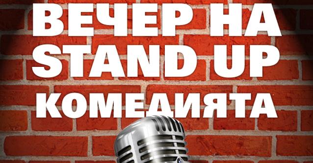 (Не)театрално ревю: Stand-Up комедия