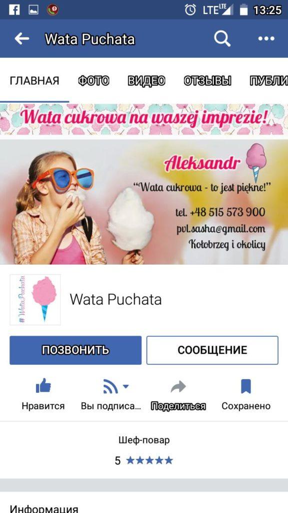 Группа в Фейсбук