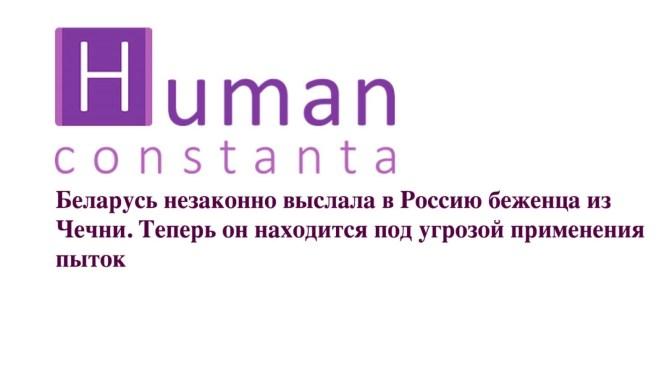 Беларусь незаконно выслала в Россию беженца из Чечни. Теперь он находится под угрозой применения пыток