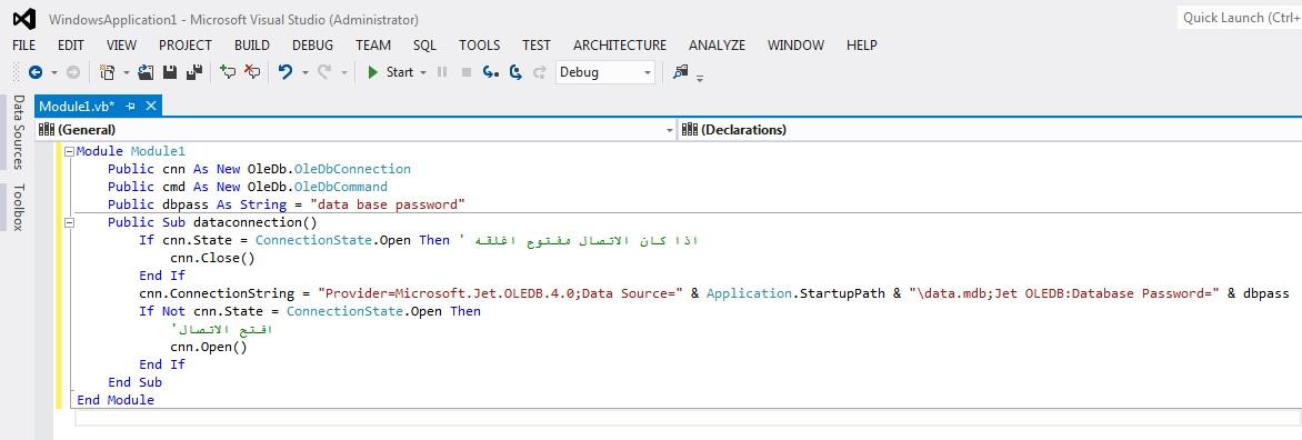 شرح اتصال بقاعدة بيانات اكسيس اضافة بيان تعديل بيان